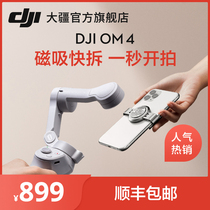 DJI DJI OM4 magnetic suction smart eyes Mobile phone PTZ anti-shake handheld stabilizer Mobile phone accessories vlog foldable