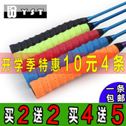 Badminton racket hand rubber keel shipping viscous overgrip anti-skid breathable racket rod wound bandage sling