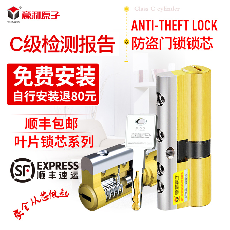 Yili atomic anti-theft door lock core C-class lock core door lock core double-blade lock core home anti-tin paper anti-violence
