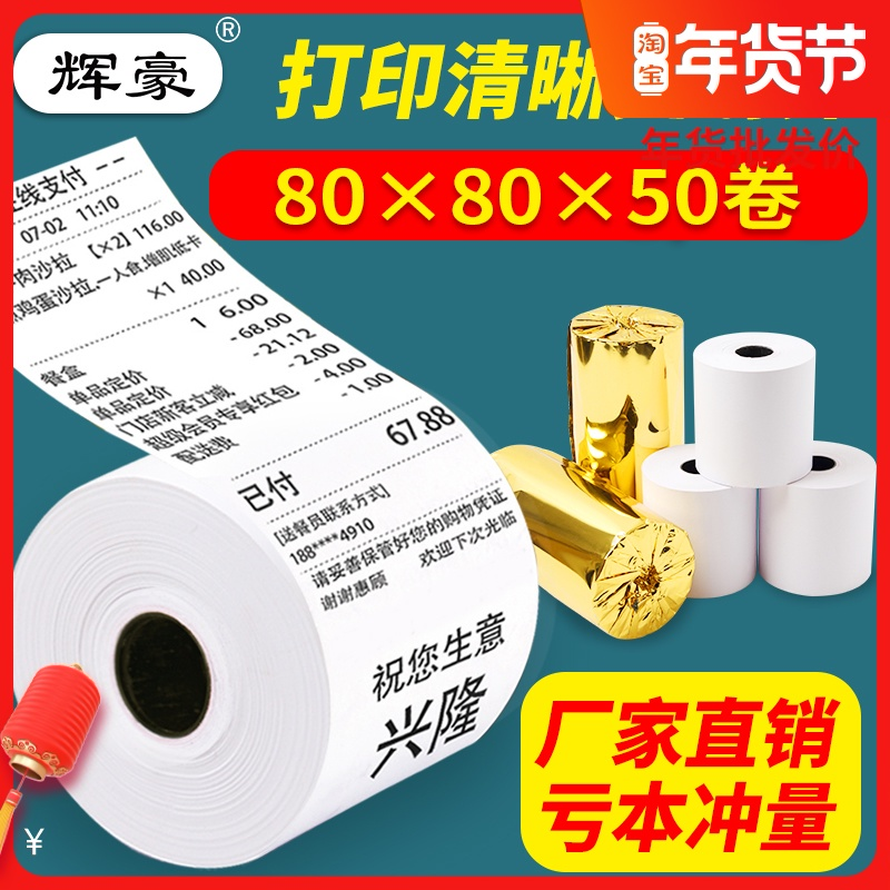 50 rolls of 8080 cash register paper 80X80 thermal paper 80mm photocopier kitchen cash register hot receipt machine small roll paper