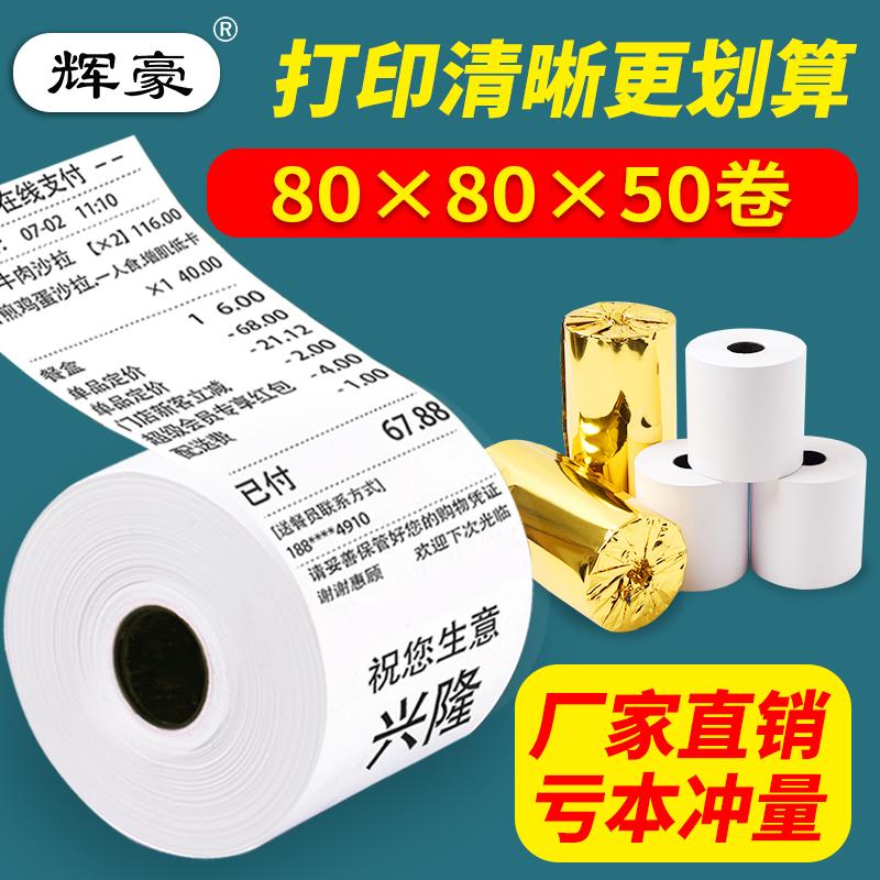 50 rouleaux de papier 8080 caisse enregistreuse 80X80 papier thermique 80mm impression caisse enregistreuse de cuisine en papier chaud petite machine à billets petit papier rouleau