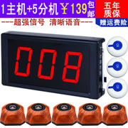 Wireless pager teahouse, chess room nursing home Internet bathing hotel restaurant service bell