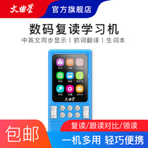Text song Star Digital re-reading machine English Dictionary in English and English display repeat reading and reading to learn Mandarin
