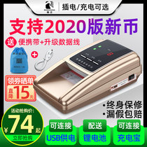 (Support for the old version of the 2020 new currency) the small portable handheld commercial cash register Purple Light Home Mini Counting Machine new version of the RMB charging smart voice checker