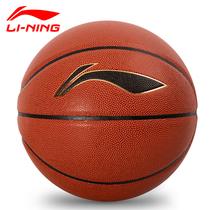 李宁 7号6号5号篮球女青少年儿童篮球小学生室外成人耐磨蓝球