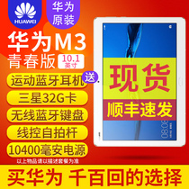 Huawei HUAWEI tablet M3 youthful version 10 inch Android 4G call all Netcom 10 inch tablet computer