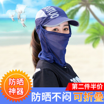 Sunscreen Bike Headgear, Full Face Sunshade Cap, Outdoor Ultraviolet Protective Facemask for Men and Women Fishing in Summer