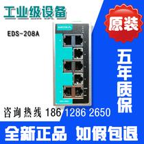 摩莎 EDS-208A 8口工业交换机 8口交换机全电口 (新春特价)