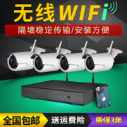 Wireless WiFi machine monitor equipment set 4 Outdoor HD night vision home camera package