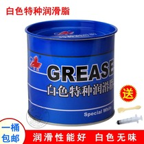 Richen white special grease snow oil Car sunroof hinge gear high temperature high speed bearing water resistant grease