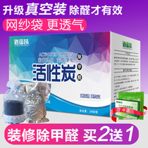 Xiaoyao forest activated carbon bamboo charcoal carbon packaging repair household suction removal formaldehyde new house deodorization strong type purifying Air