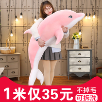Dolphin plush toy doll doll doll sleeping pillow girl lovely long pillow lazy big bed doll