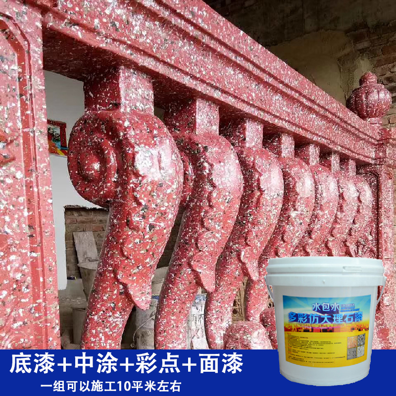 Exterior paint true stone paint water-wrapped water multi-colored paint imitation marble paint water-wrapped sand imitation stone paint texture paint blasting paint