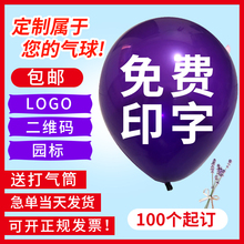 Advertising Balloon Customized Logo Balloon Printing Customized Balloon Two-Dimensional Code Kindergarten Balloon Decoration Engraving