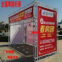 Truss stage background wall bracket Child big advertising inkjet cloth rack scaffolding rack exhibition iron frame square tube Guangzhou