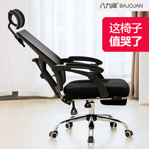 Eight or nine computer chair office chair backrest gaming chair game swivel chair boss chair Home can lie ergonomic