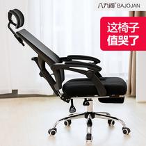 Восемь или девять компьютерных стульев офисные стулья спинки киберспортивных стульев игровые поворотные стулья босс стулья дом может лежать эргономика