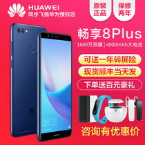 The same day sent 500 Li Huawei to enjoy 8 plus mobile phone official flagship store Authentic 7s Fantasy 8