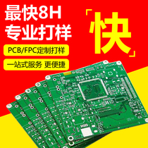PCB board production Proofing circuit board Welding circuit board Drawing Design and development Custom copy board SMT patch processing