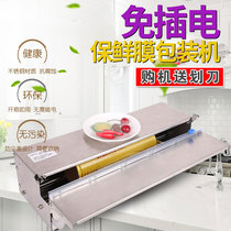 Plastic film baler commercial packaging machine supermarket vegetable and fruit sealing machine small large volume sealing film cutting machine sealing film cutting machine film punching machine film laminating machine packaging film cutting box table