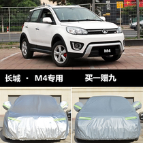 Great Wall M1M4 car cover sun protection rain insulation special thick cover car cover car cover shed four seasons shade