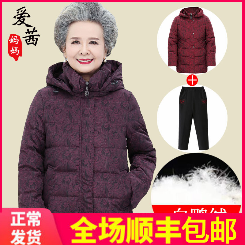 Middle-aged and elderly down jacket women short 60 years old mother dressed wife old man clothes grandmother cotton winter clothes