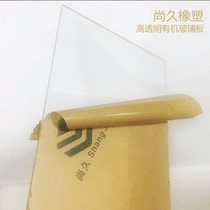 Transparent plastic plate PLEXIGLASS plate Acrylic Board 1mm 2mm3mm5mm Optional size 0 cut engraving
