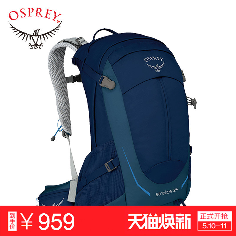 OSPREY STRATOS Cloud Men's Outdoor Mountaineering Travel Hiking Shoulder Backpack