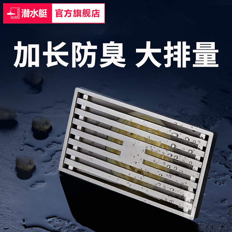 Submarine long odor proof floor drain, bathroom, shower room and long displacement toilet, rectangular copper floor drain