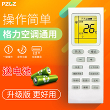 Gree Air Conditioning Remote Controller Universal Model Xiaojin Dou New QLiq Changq Dipingyue Xiaojin Bao Happiness Baoliang Energy-saving Prince Calm Wang Kai Disneyland Old Original Factory