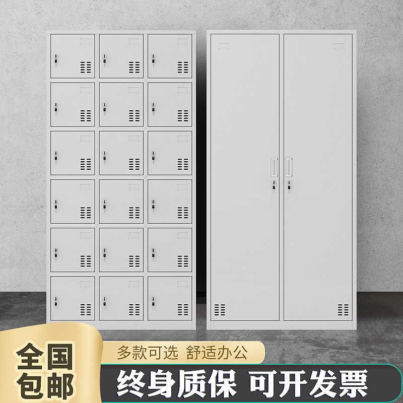 Factory staff lock cabinet with lock bathroom locker 24 iron shoe cabinet dormitory nine doors for wardrobe change