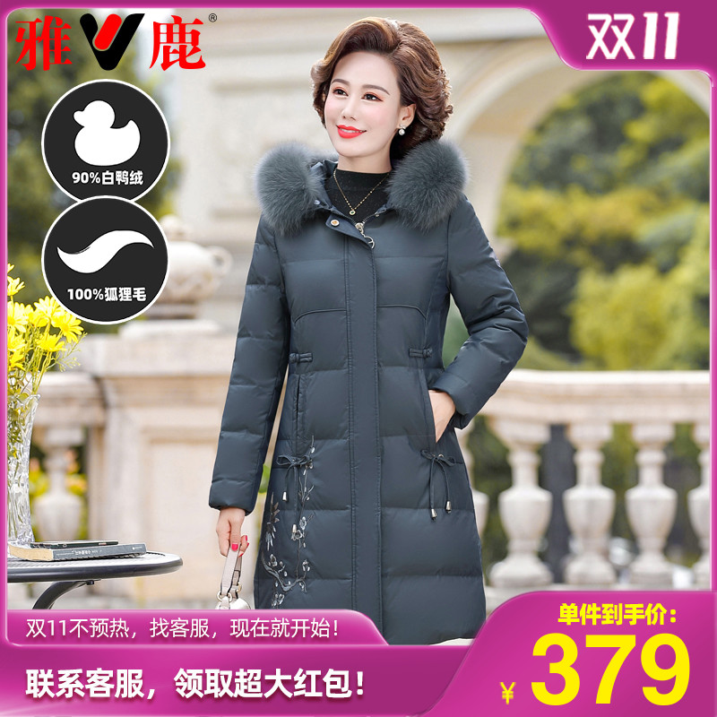 Yalu mother winter dress middle-aged womens winter coat middle-aged cotton dress womens down jacket duck down medium long version of foreign pie