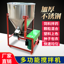 Feed mixer Breeding granule mixing material mixing machine Corn and rice seed mixing machine Plastic color mixing seed coating machine