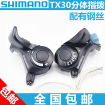 Shimano Bicycle Transmission Set Mountainous Bicycle Transmission 18/21 Speed Direction Set Assembly