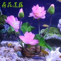 Simulation of water grass lotus lotus fish tank landscape decoration aquarium lotus plastic water grass cloth fake lotus lotus son