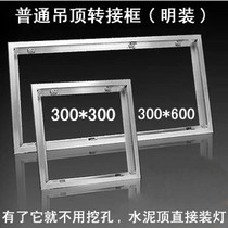 Integrated ceiling flat Panel lamp special turn ordinary ceiling mounting box box long frame aluminum alloy bright transfer frame