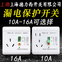Three-hole 16A Shanghai Delixi switch with leakage socket leakage protector home electric water heater air conditioning
