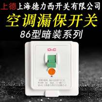 Shanghai Delixi switch 86 type dark air-conditioning leakage protector home electric water heater leakage belt switch
