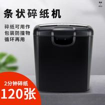 Leisheng 601S desktop small shredder Office and household electric mini grinder Filler strip paper cutter