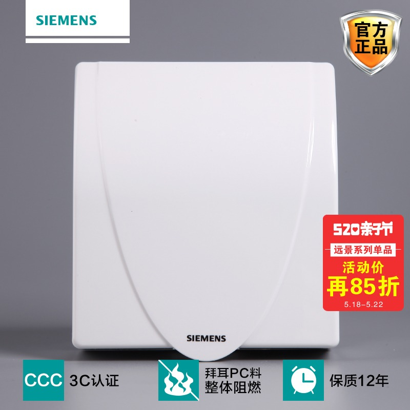 Siemens switch socket waterproof box general Ya white 86 bathroom toilet switch splash cover protective cover