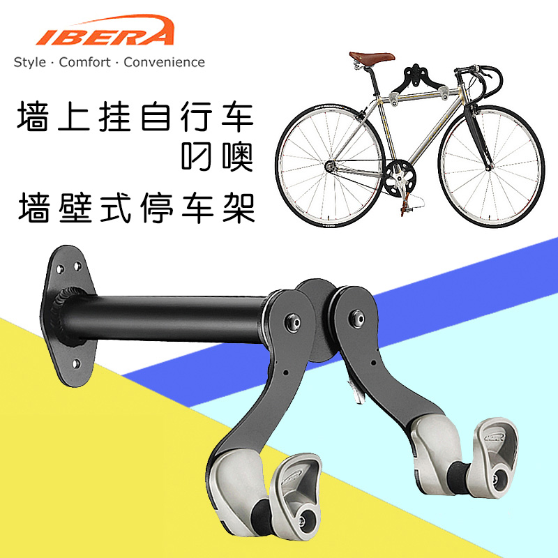 IBERA bicycle wall mount mountain bike parking rack bicycle wall hook parking rack road bike hanger