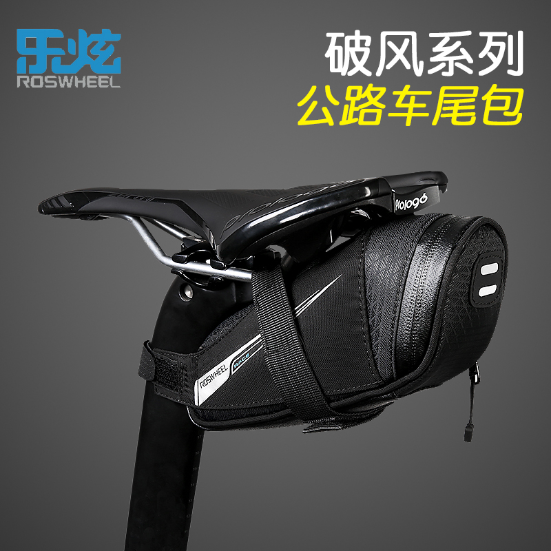 Le Xuan riding equipment broken wind road car package saddle bag short-distance lightweight bicycle bag riding package