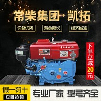 Chang Chai Kai Extension r180r175 single cylinder small diesel engine 6 horsepower 8 water-cooled marine engine Feng Shui cold