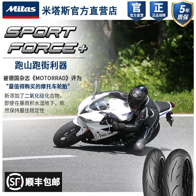 Mitas SF a village in the municipality of Mitas Serbia 110 120 150 160 180 190-55-17 Semi-hot melt motorcycle tires