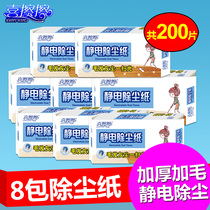 Hi wipe disposable Electrostatic dust removal paper vacuum paper dust-absorbing rag ash removal hair 200 sheets