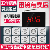 One-click call service Xunling Wireless service bell Set pager Restaurant Teahouse Hotel box room system Chess and card room Hotel Hotel private room Call ring Xunling call ring Catering