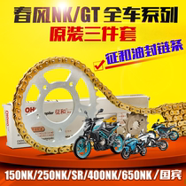 Suitable for spring breeze 150 250NK SR 400 650NK original modified tooth plate and oil seal chain three-piece set