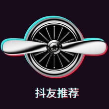 Air Force No. 2 Car Perfume Car Air Conditioner Air Outlet Fan No.3 Aromatherapy Car Perfume Rotating Decoration