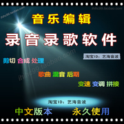 Recording song software professional post mixing processing 3D music editing shear Chinese version