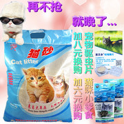 Source and jasmine shipping 10 kg bentonite cat litter ball sand pellet dust deodorizing low value